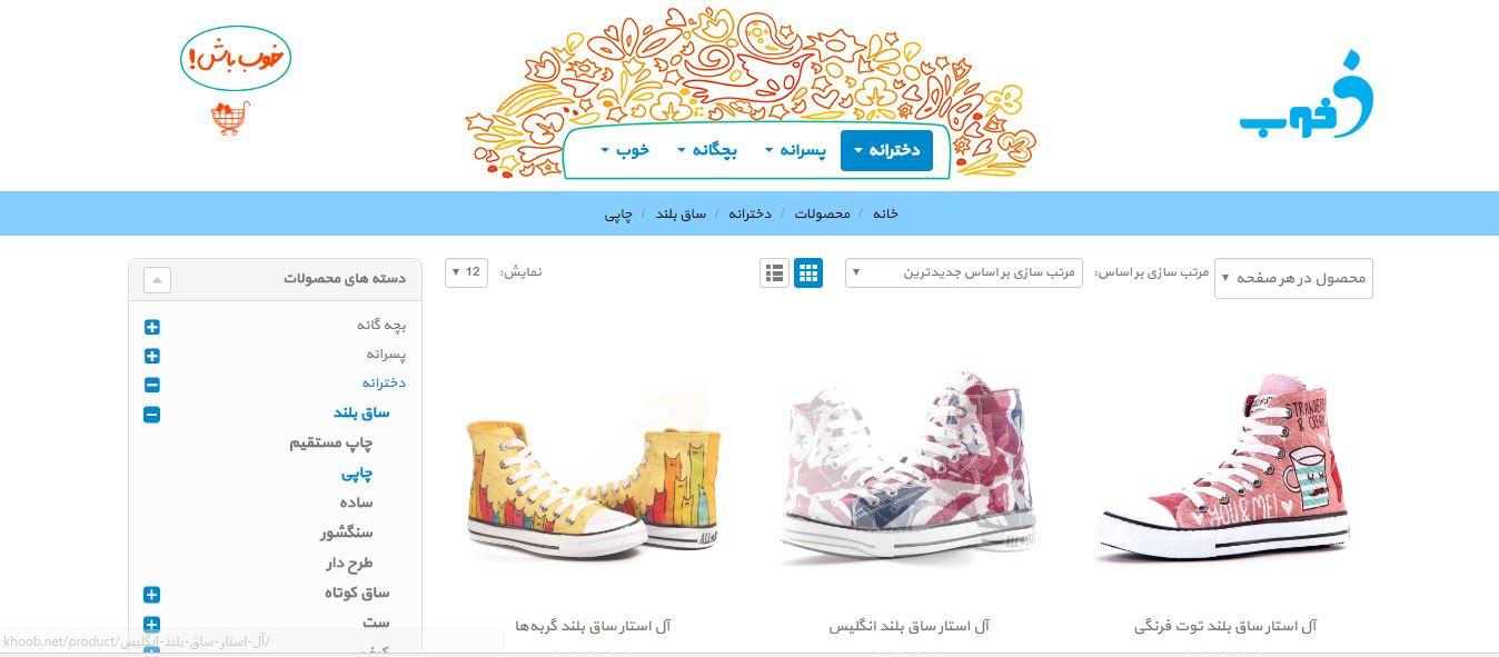 قوانین و مقررات سایت - فروشگاه کیف و کفش خوب